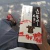 無一文ヒッチハイクで中国地方一周の旅!7日目