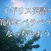 イギリス英語と日本語は似ている!【日本人はイギリス英語を学ぶべき】