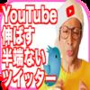 【半端ない】YouTubeを伸ばすツイッター活用術!誰にでもできる具体的な方法を徹底解説!