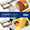 7/15再販! ANA機内食ごっこセット!
