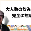 大人数の飲み会に参加して孤立したイケハヤ氏が忘年会に恨み節?