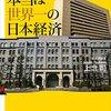 【書評】財務省と大新聞が隠す本当は世界一の日本経済