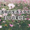 妊活中の生活スタイル【3つの変化】