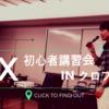 『スマブラDX』初心者向けの講習会があったって本当!?(in クロブラフリー対戦会4)