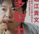 堀江貴文本「多動力」熱意ない94%の会社員から抜け出す方法