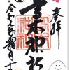 高木神社の御朱印(東京・墨田区)〜「からかい上手の高木さん」の先に「原色の街」