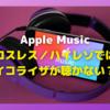 Apple Musicのロスレス/ハイレゾ音源では,イコライザは効かない? →結果,神音質をそのまま楽しめる