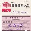 国鉄最後の旅、函館へ