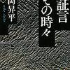 大岡昇平『証言その時々』を読む