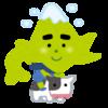 菅総理「核のゴミ?北海道の田舎に捨てといたらええやろw2億払えばいけるいけるw」