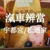 【宇都宮駅弁】後半戦で登場した松廼家「滊車辨當(きしゃべんとう)」【駅弁大会2018】