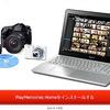 ソニー製パソコン用の写真・動画管理ソフトPlayMemories Home使い方はこちら