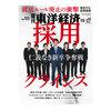 【ブックレビュー】BOOKS&TRENDS・週刊東洋経済2018.10.27