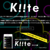 ボカロ楽曲等をみんなと一緒に聞けるサービス「Kiite Cafe」が次々とアップデート中