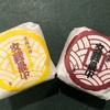 新橋・三田 『文銭堂』の文銭最中と水羊羹。味よしサービスよしの都心の和菓子屋さん。