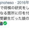 羽生竜王、藤井新六段と2年で高校チャンピオンの石井くんのノート術