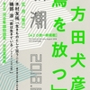 木村友祐「生きものとして狂うこと 震災後七年の個人的な報告」ほか