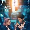 今年も脳内開催中!「台北電影節」