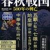 別冊 歴史REAL 春秋戦国 500年の興亡