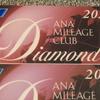 ANAダイアモンドサービスステイタスカードが届いたけども~飛べない3月のジレンマ!!
