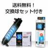 【超お買い得】カミハタ 殺菌灯 ターボツイストZ 18W+専用交換球セット付き