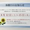 【休館日】のお知らせ