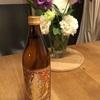 「霧島酒造」さんの「霧島」シリーズが色を超えてバラエティに富んできている話。