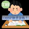 データベーススペシャリスト ~4ヶ月で合格!独学勉強方法~