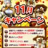 【公認ネットカフェ&Nコース】11月キャンペーン
