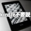 Kindle端末って必要!?スマホの進化でメリットが薄れてきたよね。