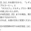 ネスカフェドルチェグストは値上げ前に!お届け日変更で500円分ポイントもらえます。