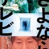 """ドキュメンタリー映画『さよならテレビ』 ネタバレ感想&評価! この映画が提示する""""テレビの今""""を考える"""