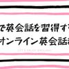「外国語脳」を意識すれば日本で英語が話せるようになる【オンライン英会話教室で英語を習得】