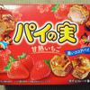 ロッテ パイの実 甘熟いちご