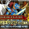 【DQMSL】「神獣王フェス」開催!「DQXIコラボ記念セレクトセット」販売!!