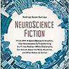 読書メモ:NeuroScience Fiction(Rodrigo Quian Quiroga 著)