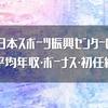 【最新】日本スポーツ振興センターの年収はいくら?給料、ボーナス、採用初任給をまとめました!