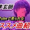 【Lemonだけじゃない】YouTubeで見られる米津玄師さんのオススメ曲5選