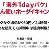 ドコモ『海外1dayパケ』使い放題キャンペーンが延長に!2018年1月15日まで