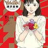 YAWARAと言えば、雨にキッスの花束を。梅雨のジメジメも投げ飛ばしたい。ライト感覚なスポーツ漫画として柔道女子人口を増やす?