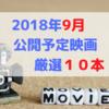 2018年9月公開予定の映画作品|厳選10本!