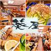 【オススメ5店】那覇(沖縄)にある家庭料理が人気のお店
