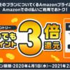 Amazonでd払いを利用するとポイント3倍のキャンペーン、2021年2月末まで