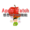 「Apple Watch Series 4」を8ヶ月使ってみた感想と3つのおすすめ機能