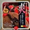セブンイレブン限定  ロッテ 爽 ベルギーチョコ&ストロベリー果肉入り 食べてみました