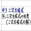 中3数学【二次方程式14】二次方程式の利用(二次方程式の解)