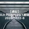 【週記】DJI Pocket 2な1週間 2020/11/2-8