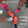 【レースレポ】東京チャレンジマラソン2021