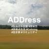 Co-living定額制多拠点生活 ADDress