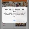 OpenDocument形式にエクスポートできない?